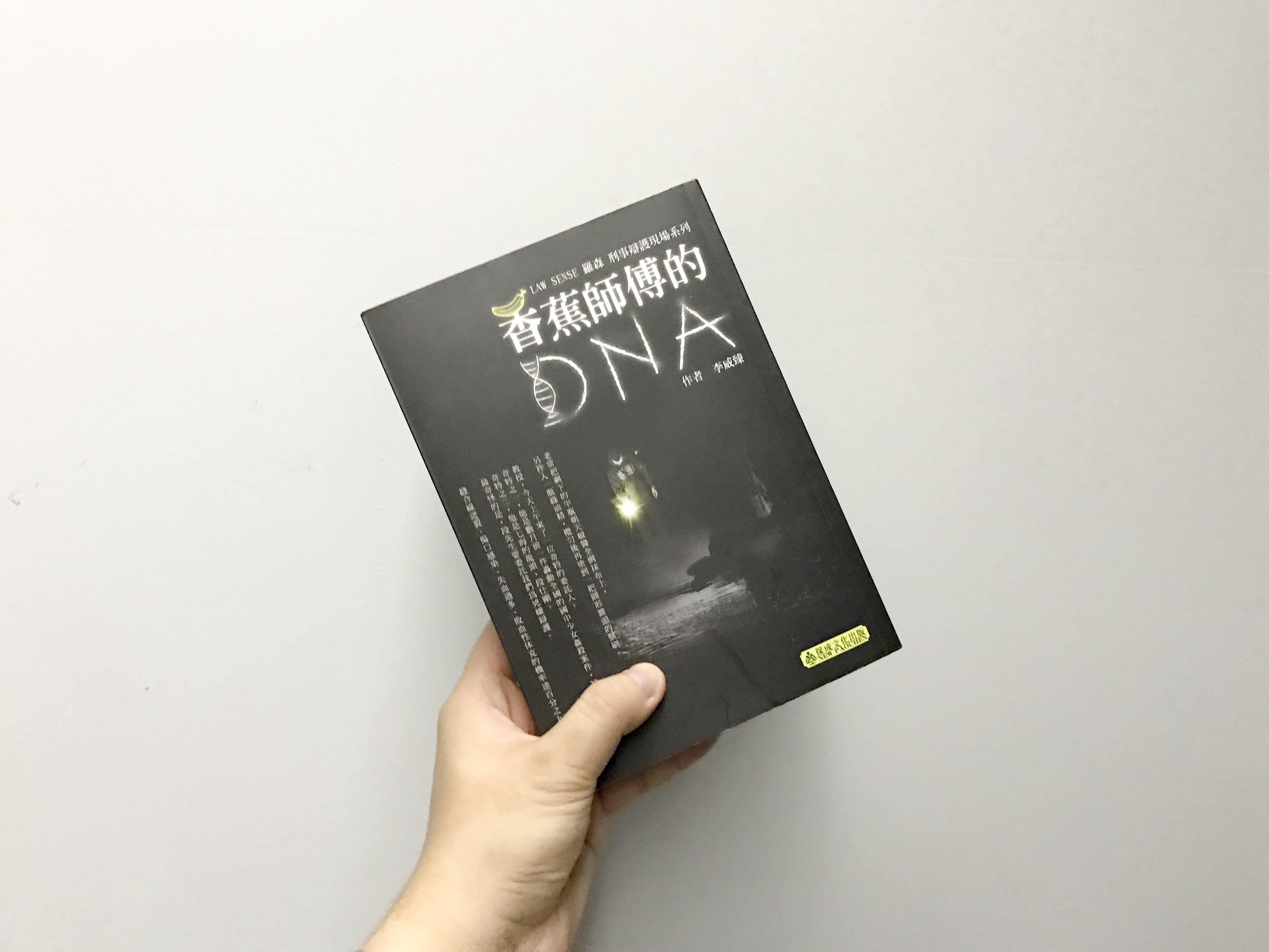 「社會很殘忍卻也有著溫柔,」但法律不該成為欺負人的工具 - 《香蕉師傅的DNA》讀後