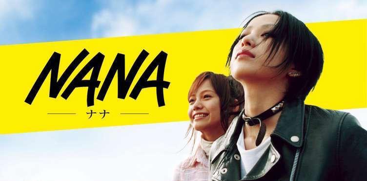 為什麼《NANA》可以令人感動?因為它告訴我們什麼才是「最好的愛情」 – 我們用電影寫日記