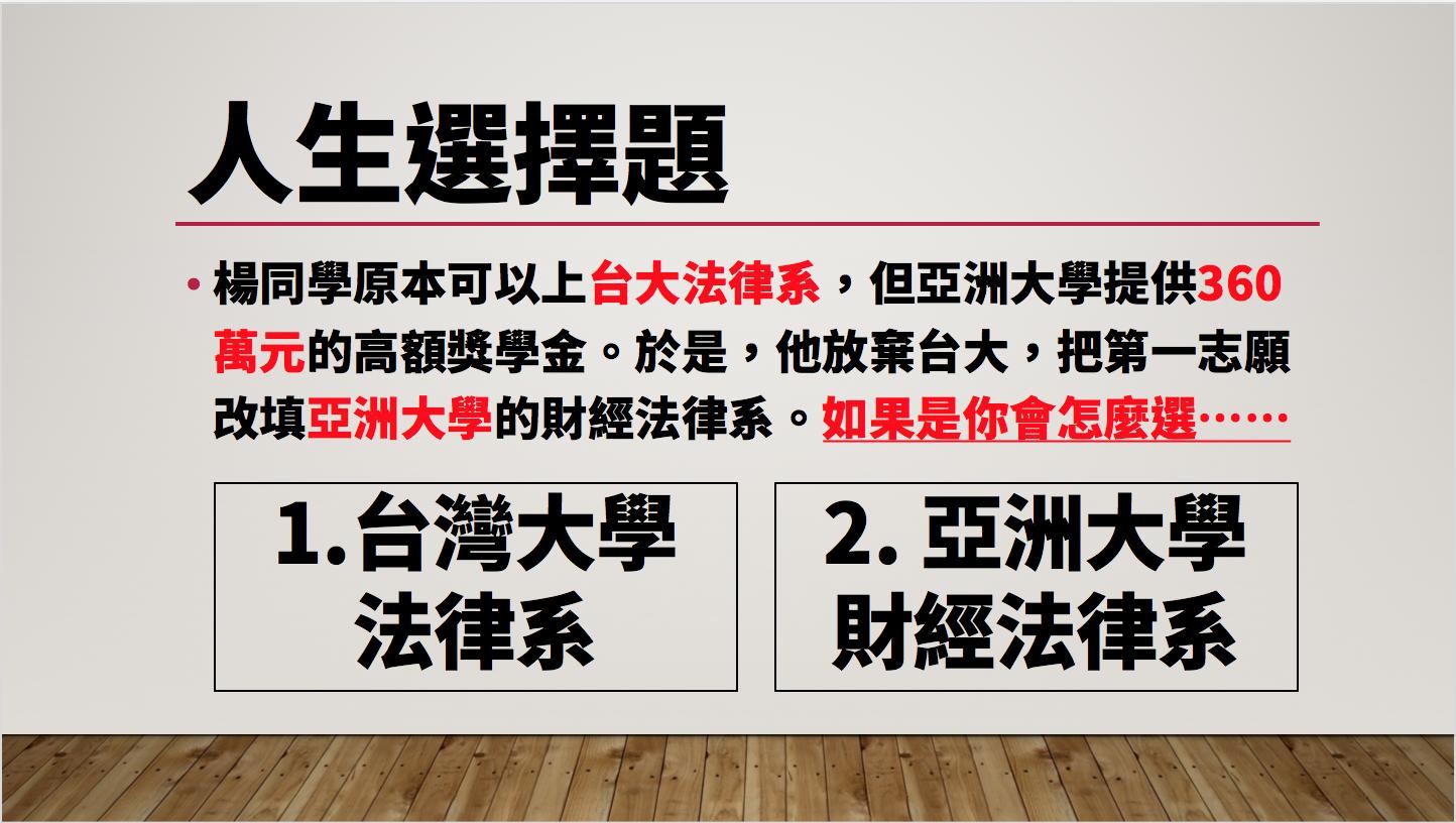 「為了360萬獎學金放棄台大值得嗎?」這位台灣高中畢業生的選擇跌破眾人眼鏡!
