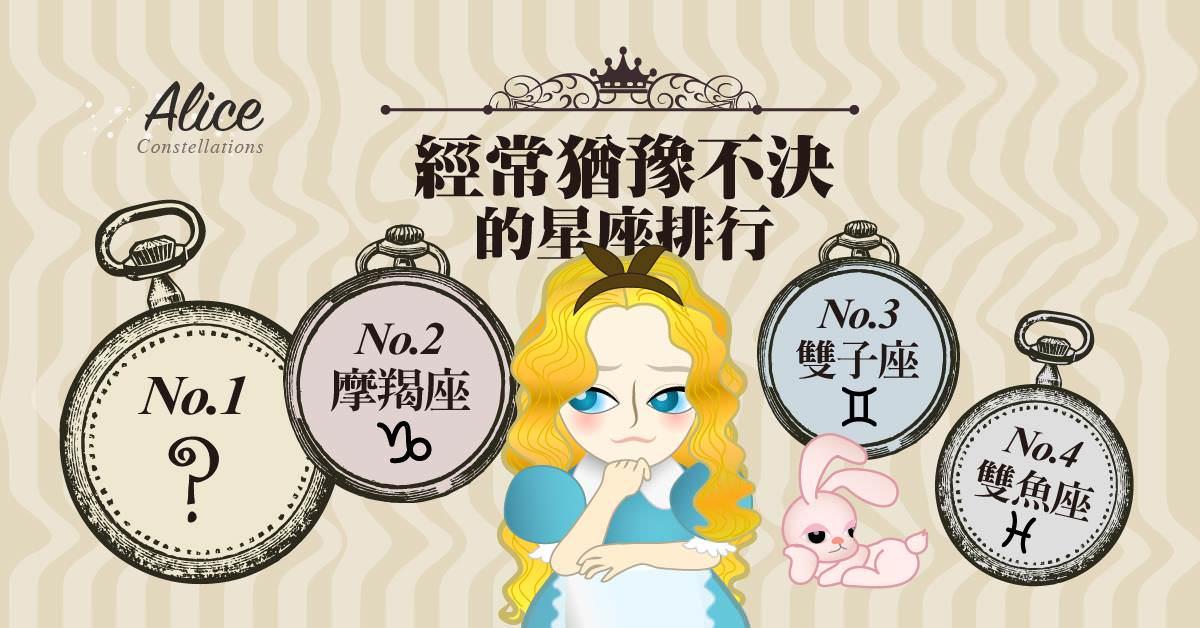「經常猶豫不決的星座有哪些!」這 4 個星座會讓你白眼翻到後腦勺 – 星座女王Alice