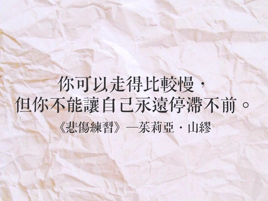 「身邊愛的人突然離世,該如何調適生活?」在人生的過程中,悲傷也是一種練習。 – 每天為你推薦一篇好文章