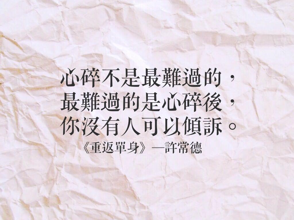 「在他離開我之後,總是感覺心空空的…」重返單身後,一定要記在心裡的 10 個箴言。 – 每天為你推薦一篇好文章