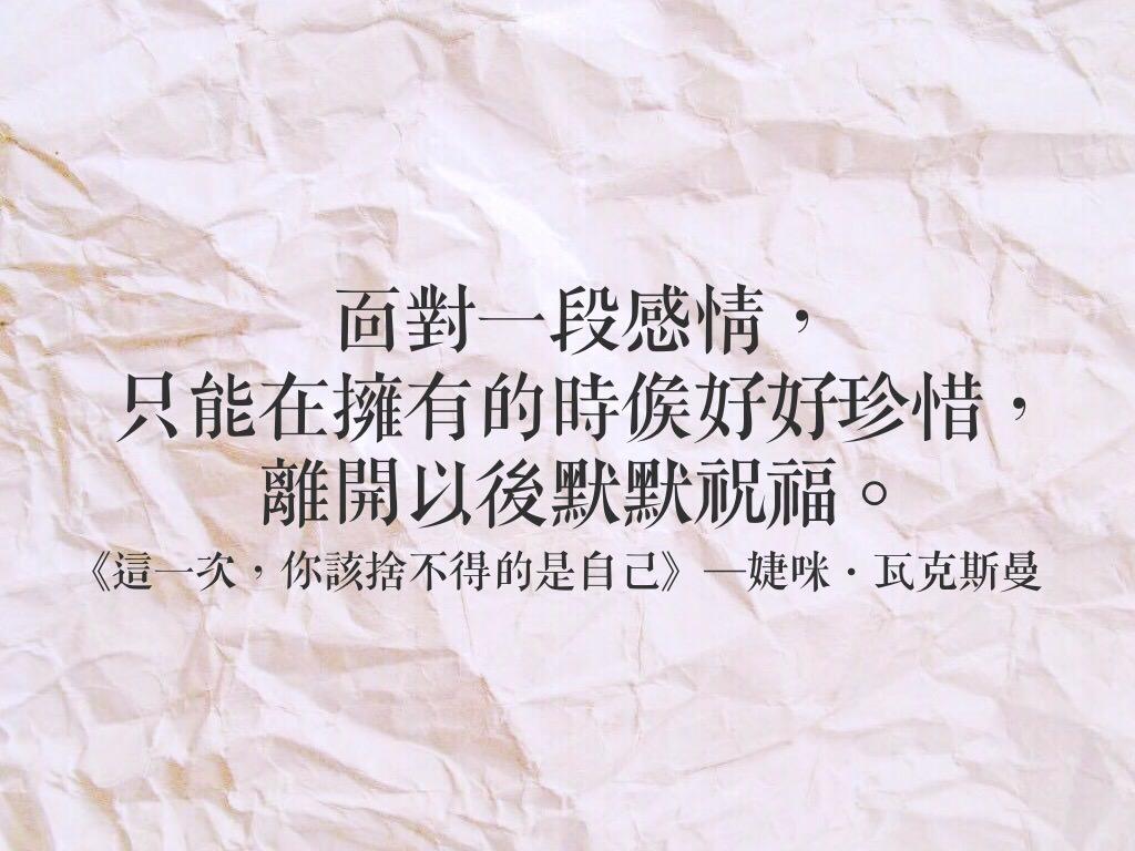 「剛結束一段關係,卻學不會如何告別?」設定一個時間,別再自怨自艾了! – 每天為你推薦一篇好文章