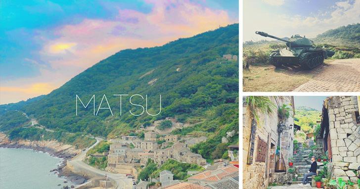 看完好想去馬祖!「三大北竿旅遊必去的超美網紅景點」有個聚落根本是小希臘,在馬祖就能拍出地中海風的網美照!