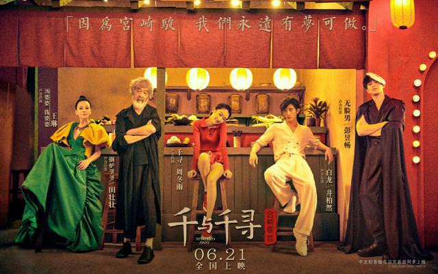 《神隱少女》中國版海報首度公開,宮崎駿在海報藏了很多「小細節」,你發現了嗎? – 我們用電影寫日記
