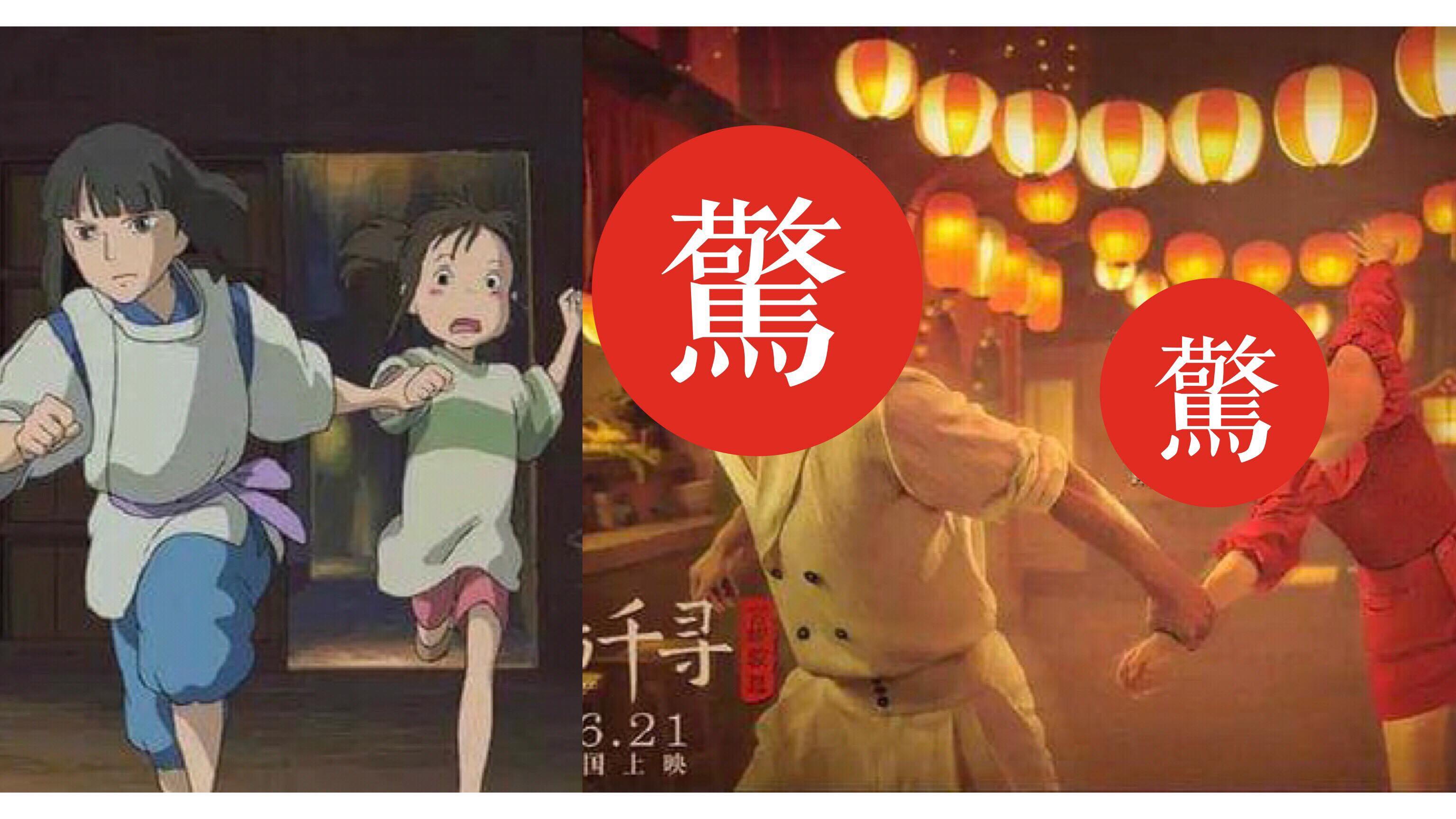 宮崎駿《神隱少女》中國真人版聲優海報曝光,網友傻眼:「童年被毀了?!」 – 我們用電影寫日記