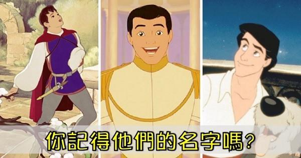 為什麼迪士尼的王子都讓人沒什麼印象?理由居然是這樣XD⋯⋯-動漫的故事