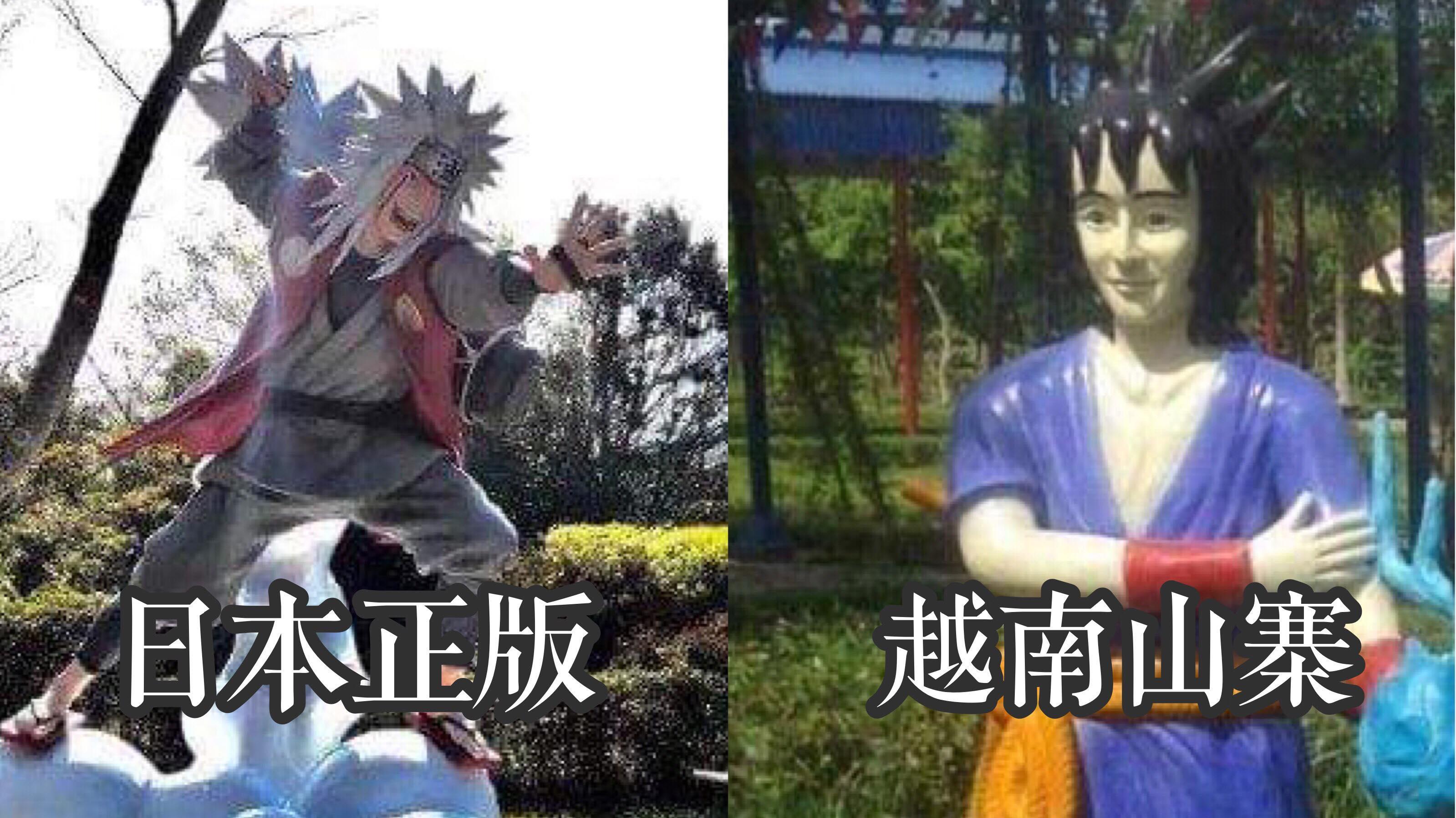 日本VS越南「火影忍者」主題公園,網友傻眼:越南又毀掉了一部動漫…. – 動漫的故事