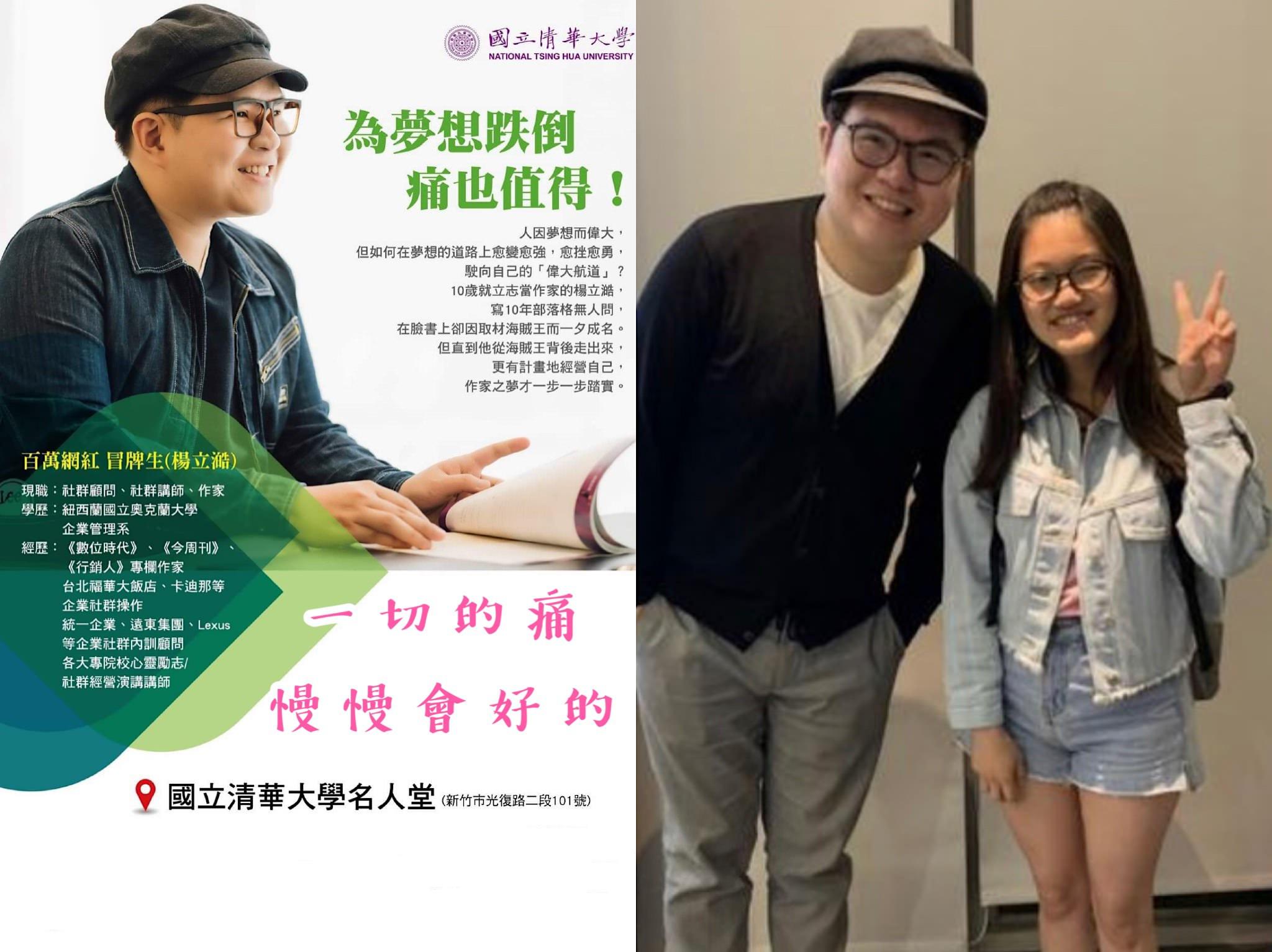 清華大學的演講紀錄,一次解開心結的旅程 @慢慢會好的