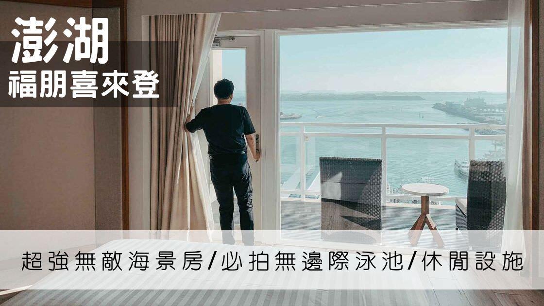 【澎湖旅遊】 沒住過等於沒來過澎湖,「福朋喜來登酒店」海景3房型與戶外無邊際泳池休閒設施全攻略