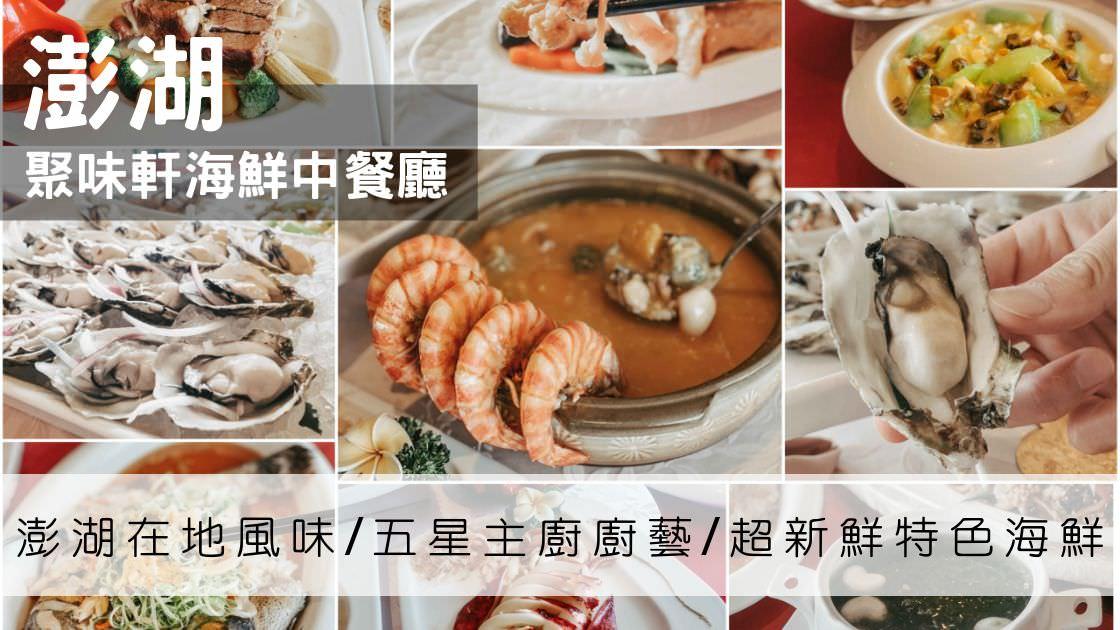 【澎湖旅遊】超新鮮!海鮮餐廳推薦,「聚味軒海鮮中餐廳」必吃在地風味食材五星主廚料理