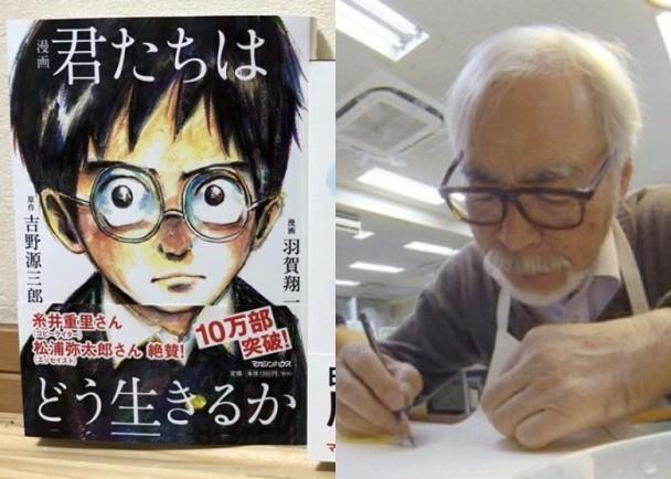 宮崎駿新作品「 1 個月只做出來 1 分鐘」,想看這部作品還要等 20 年…. – 我們用電影寫日記