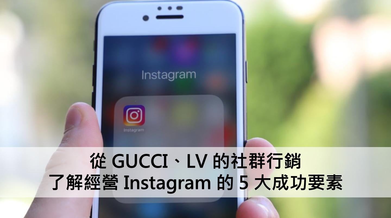 從 GUCCI、LV 的社群行銷,了解經營 Instagram 的 5 大成功要素