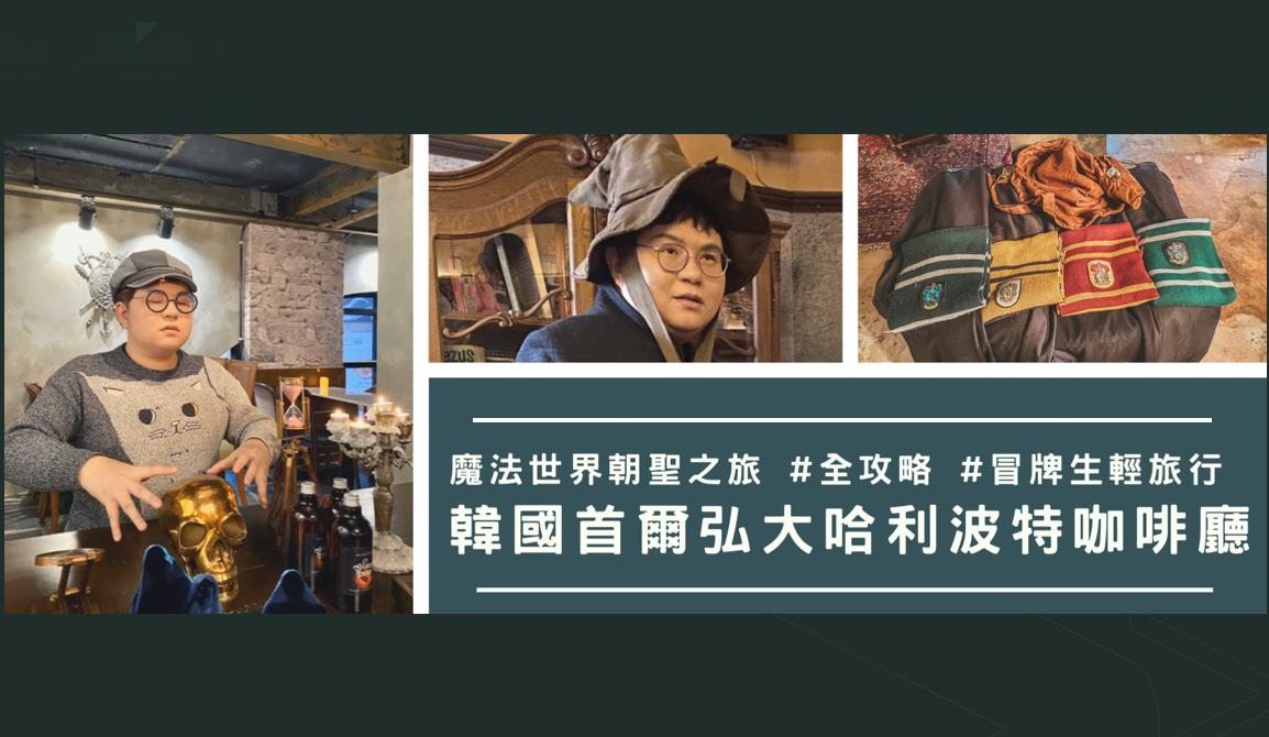 韓國首爾必玩 | 韓國首爾弘大哈利波特咖啡廳 943 king's Cross Cafe 不用錢半包場全攻略