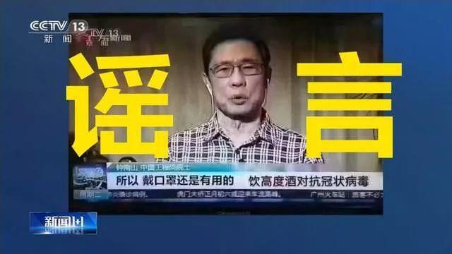 澄清關於武漢病毒的 7 個假新聞 | 歡迎分享