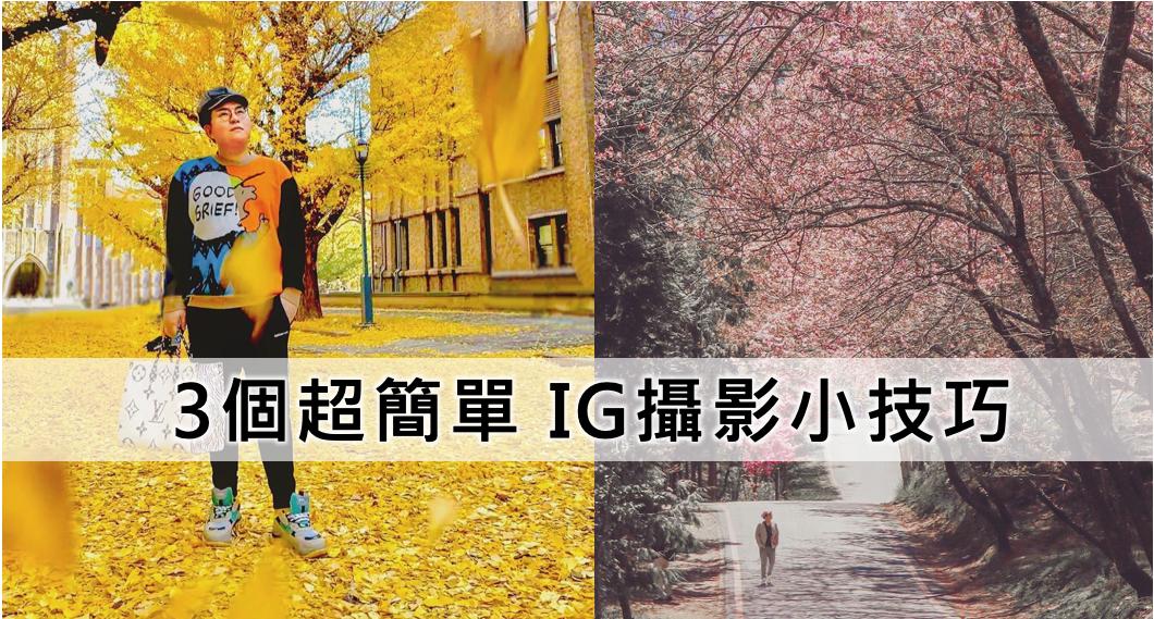 3 個超簡單 IG 攝影小技巧,教你如何用手機拍出夢幻照片!