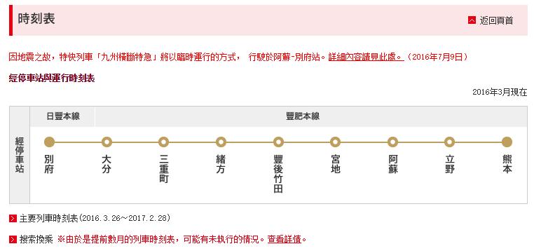 %e7%89%b9%e6%80%a5-%e4%b9%9d%e5%b7%9e%e6%a8%aa%e6%96%ad%e7%89%b9%e6%80%a5-jr%e4%b9%9d%e5%b7%9e%e5%88%97%e8%bb%8a-jr-kyushu-railway-company