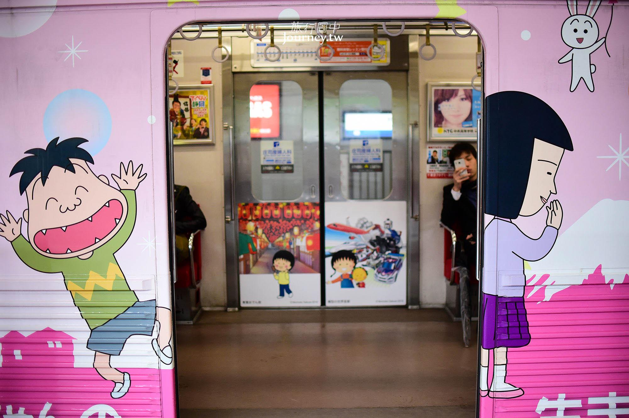小丸子列車,靜岡鐵道,靜岡縣