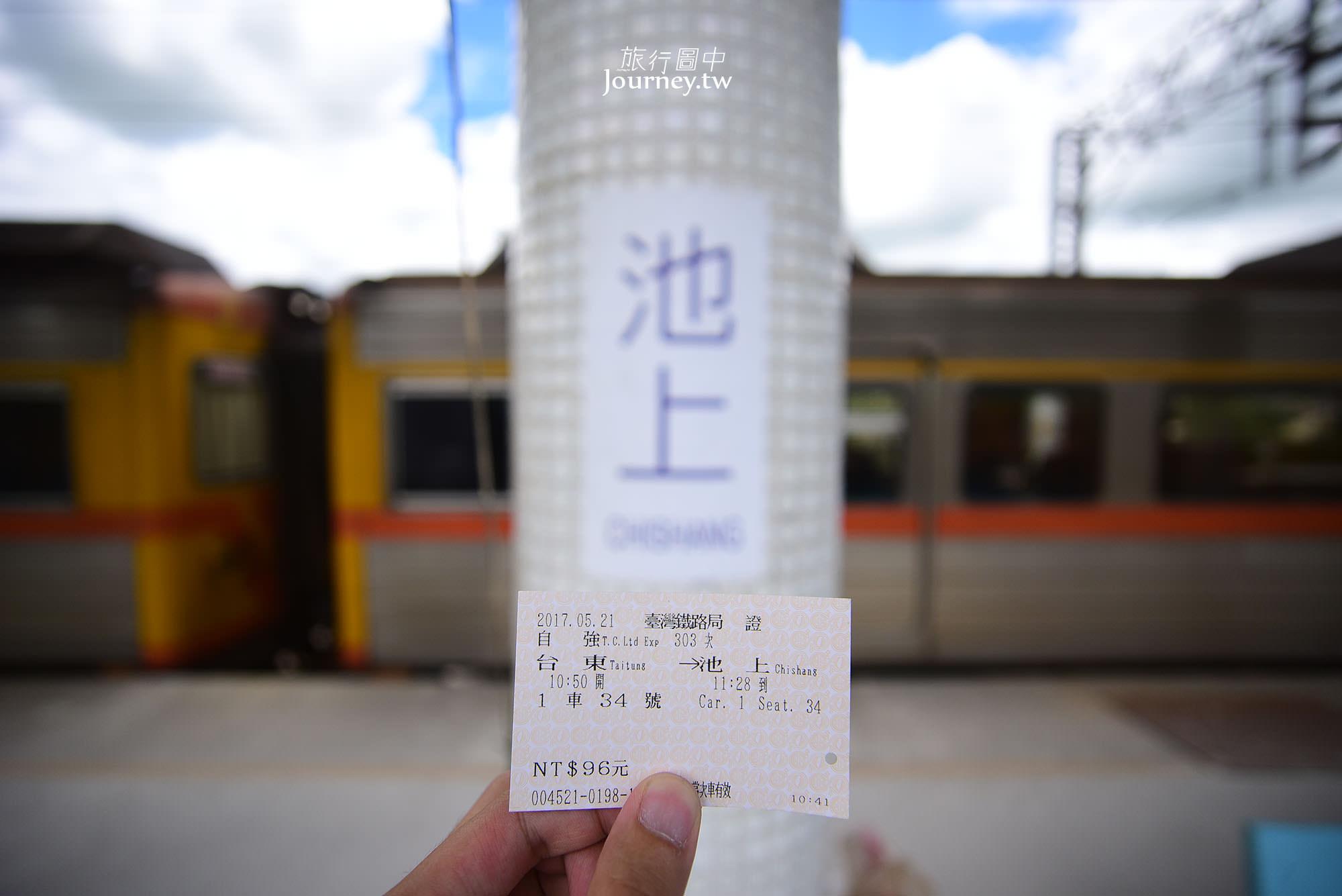 池上車站,池上鄉,台東縣