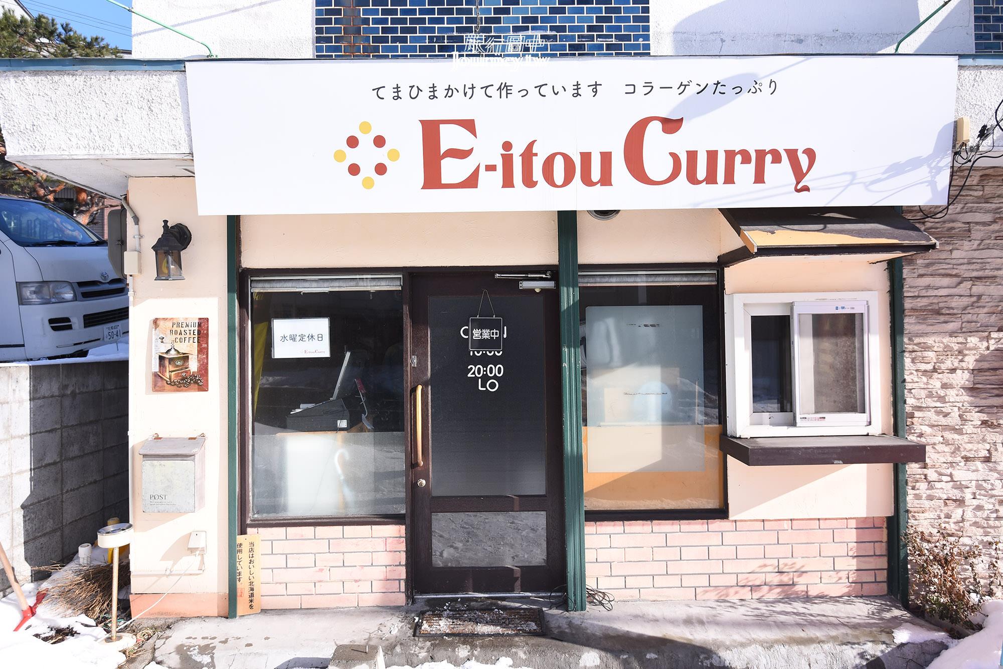 北海道,札幌,札幌美食,中之島,咖哩飯,E-itou Curry