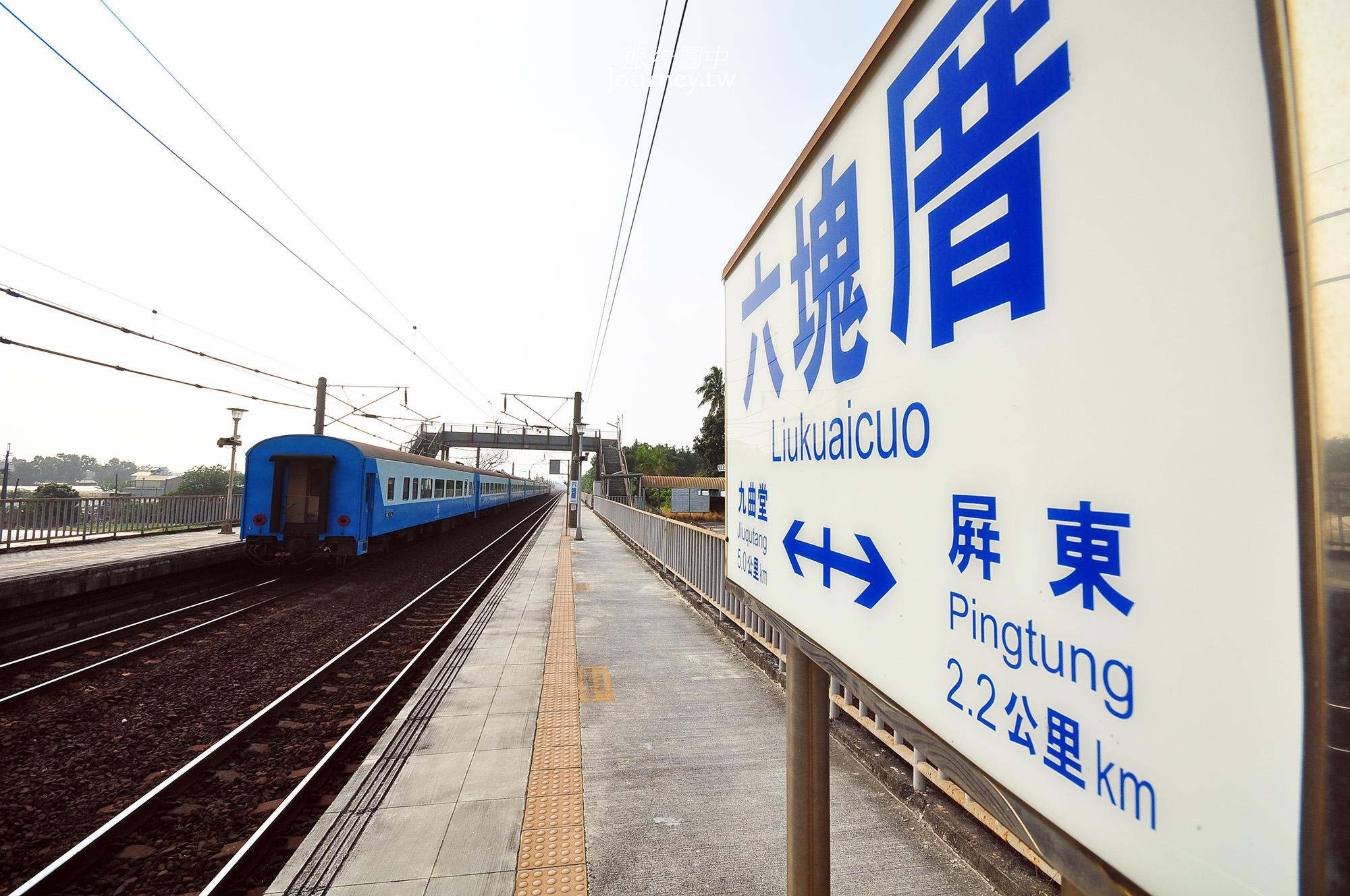 屏東,六塊厝車站,台鐵,屏東縣,鐵道旅遊