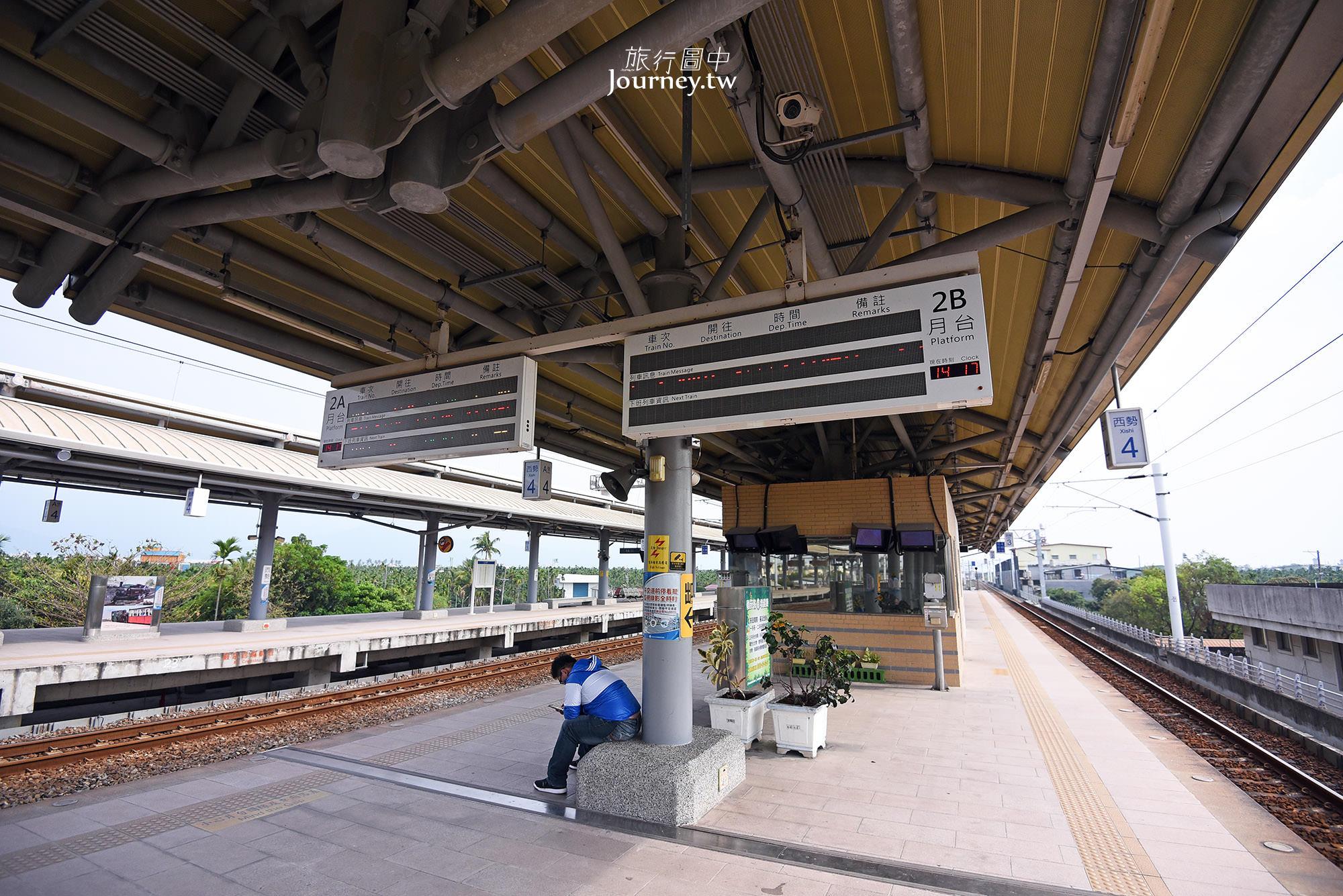 屏東,竹田,西勢車站,原來有這站,屏東線
