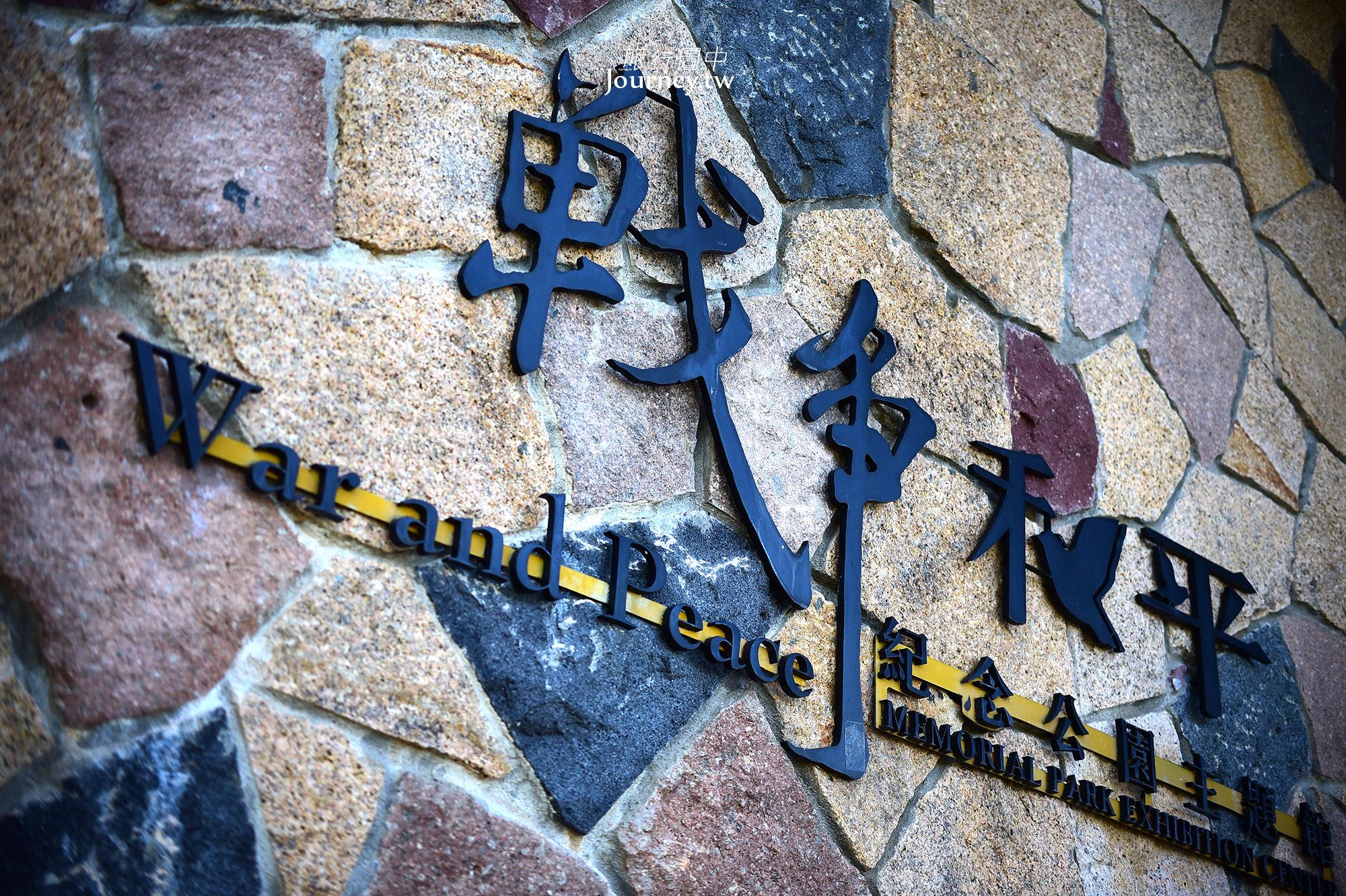 馬祖,北竿,馬祖景點,北竿景點,戰爭和平紀念館