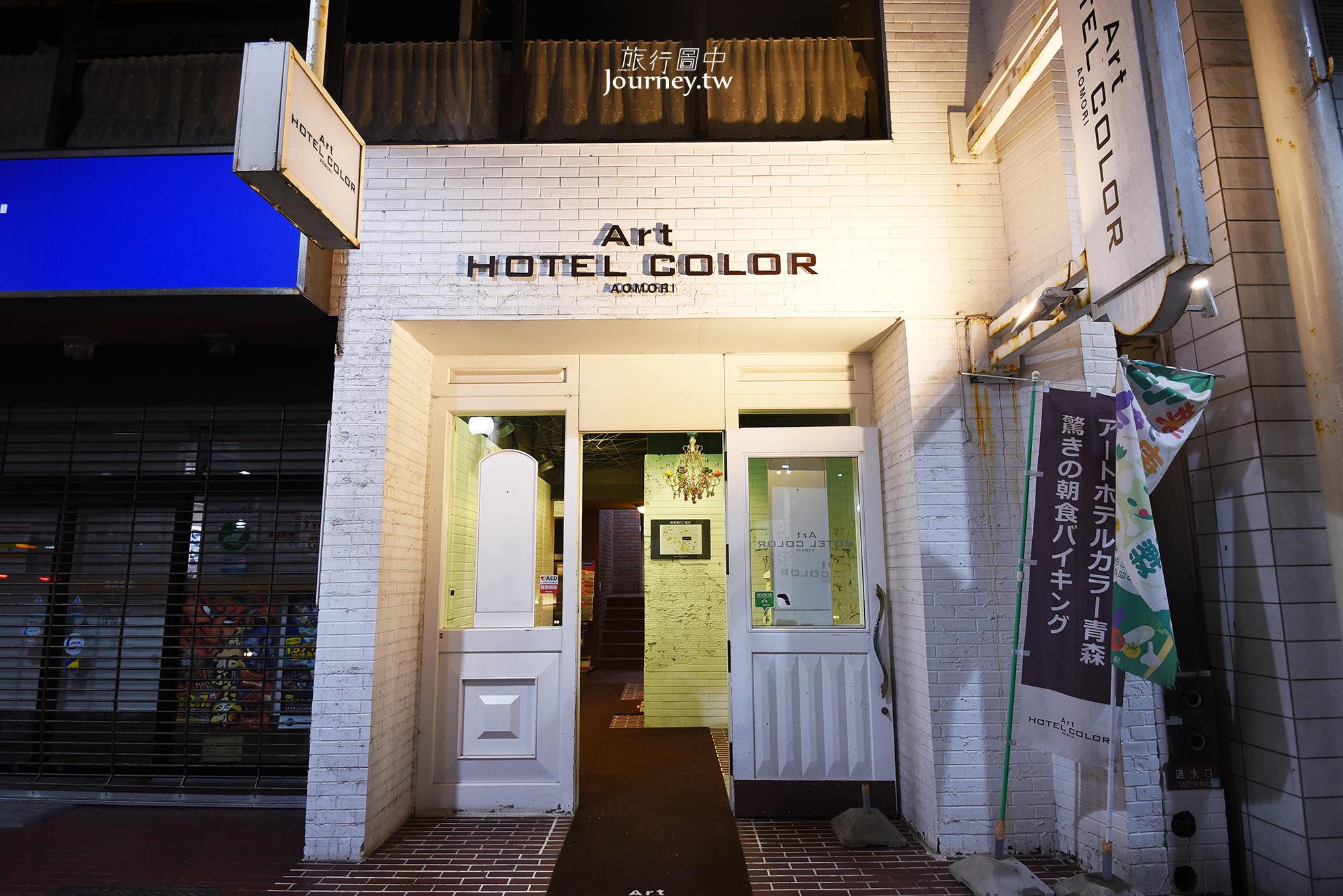 青森住宿,青森顏色藝術飯店 ,Art Hotel Color Aomori