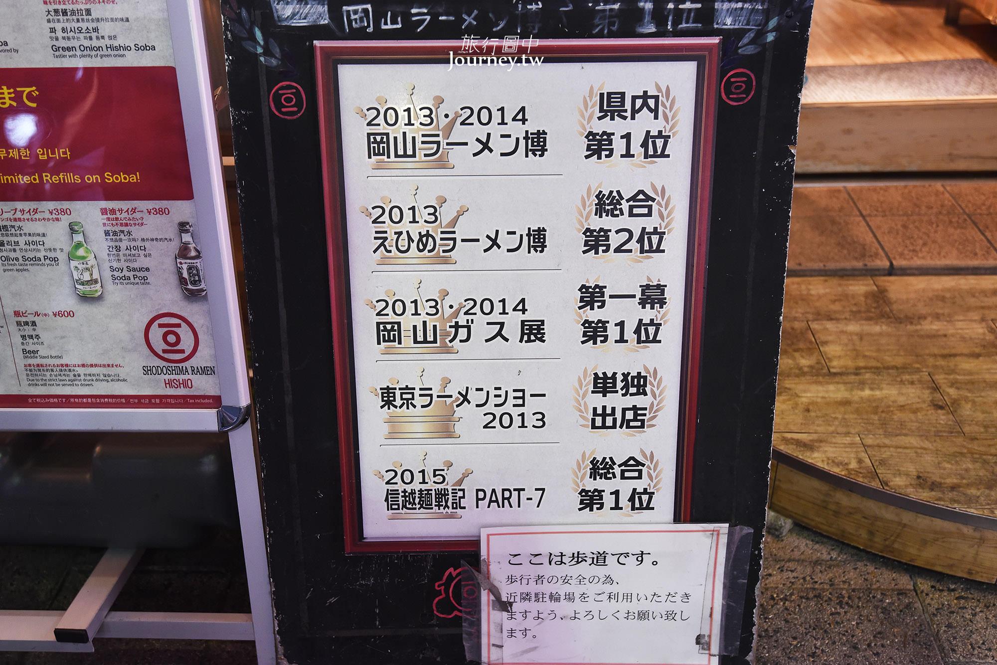 岡山,岡山美食,小豆島拉麵,小豆島ラーメンHISHIO