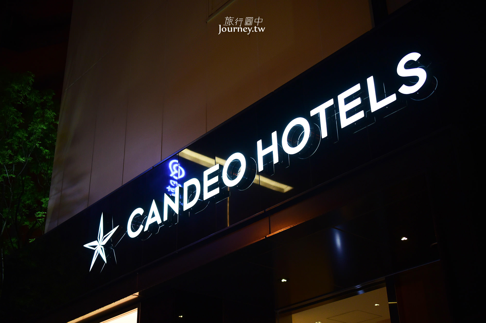 四國,愛媛,松山住宿,松山大街道光芒飯店,松山大街道,Candeo Hotel Matsuyama