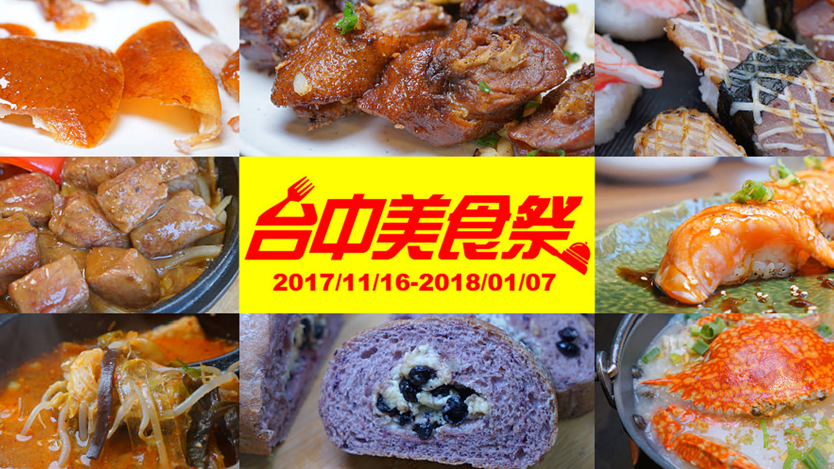台中美食祭,即將開跑