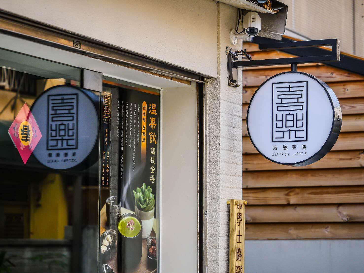 台中學士店暫停營業公告