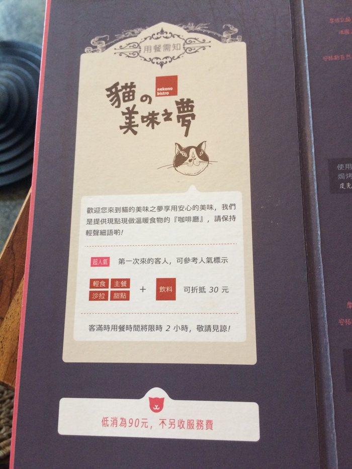 [美食] 台北中和 四號公園咖啡廳 貓的美味之夢 菜單與店家資訊 近四號公園 永安市場站