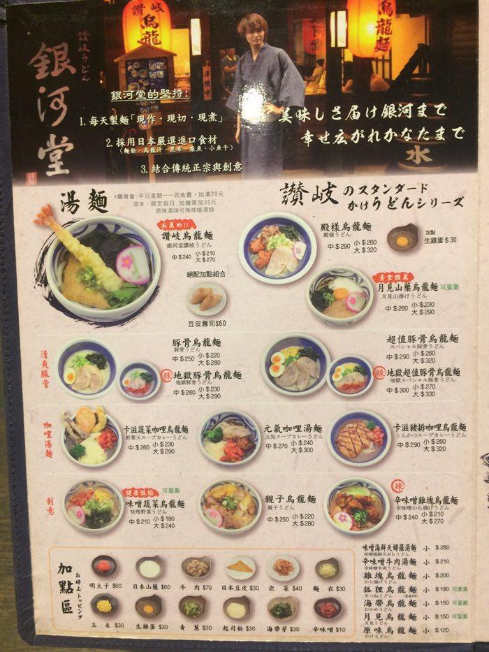 [美食] 台北大安 銀河堂讃岐烏龍麵 店家菜單資訊