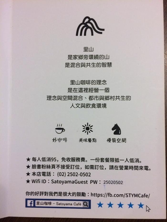 [美食] 台北中山 里山咖啡 菜單與店家資訊 近松江南京站