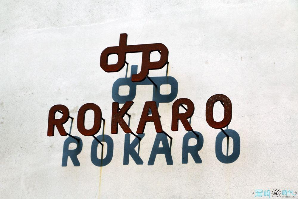 台中西區 Rokaro Coffee 隱藏美術館巷弄舒適咖啡廳