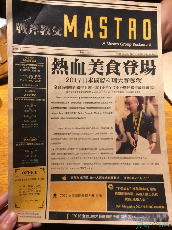 中和環球 mastro cafe 戰斧豬排 店家資訊與菜單