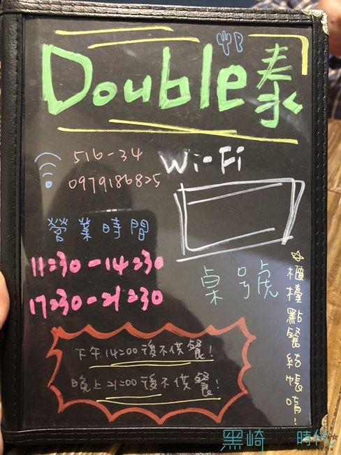 輔大美食 double泰 店家菜單 泰式料理