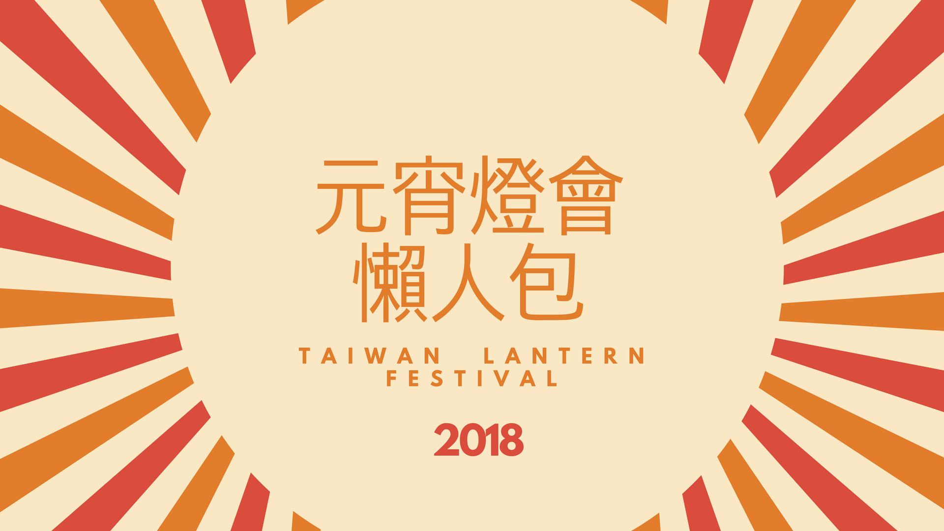2018 元宵節燈會活動全台懶人包 (更新中)