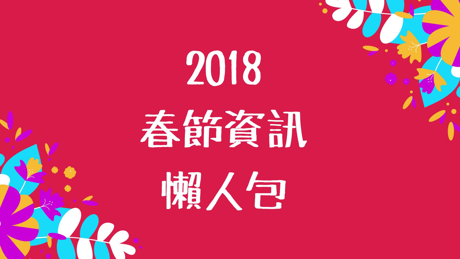 2018 台北春節過年資訊懶人包 高速公路管制/垃圾清運/換新鈔/