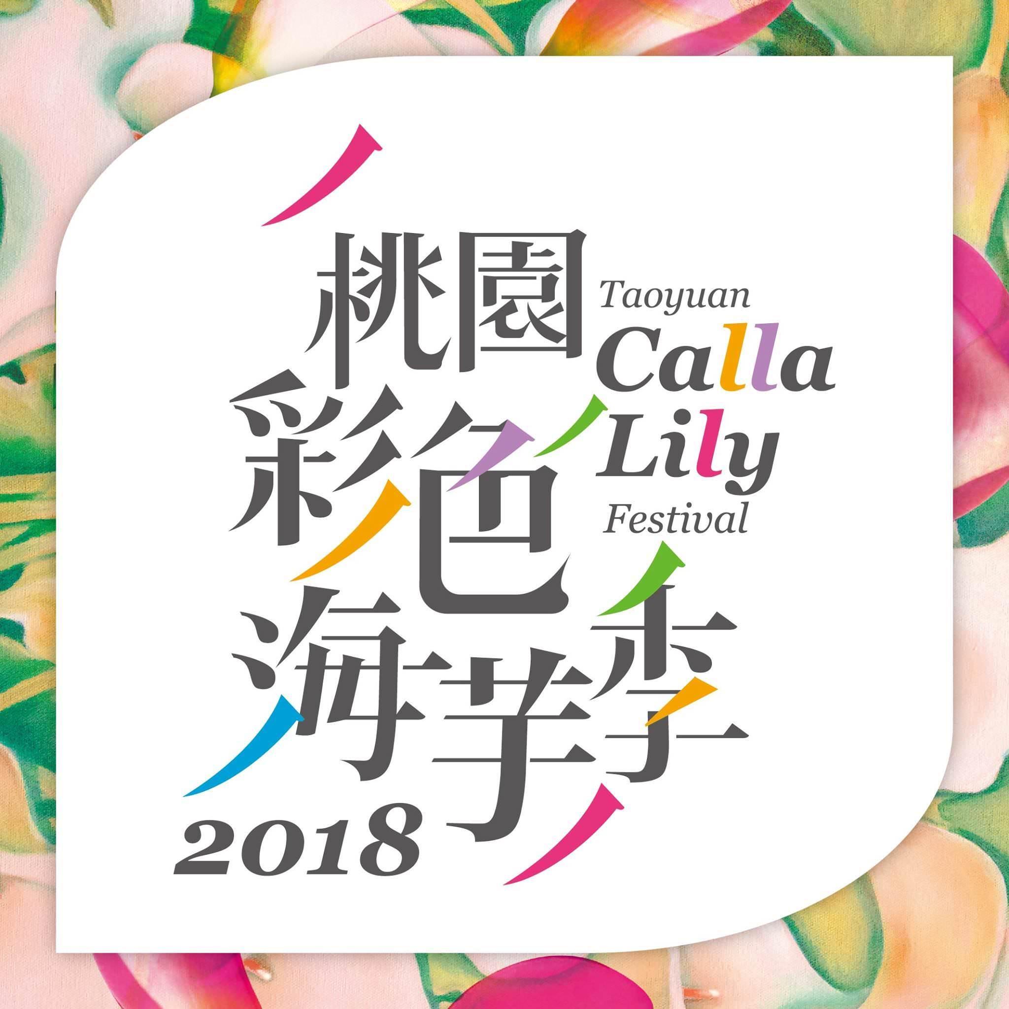 2018 桃園彩色海芋季 交通展區活動介紹接駁車