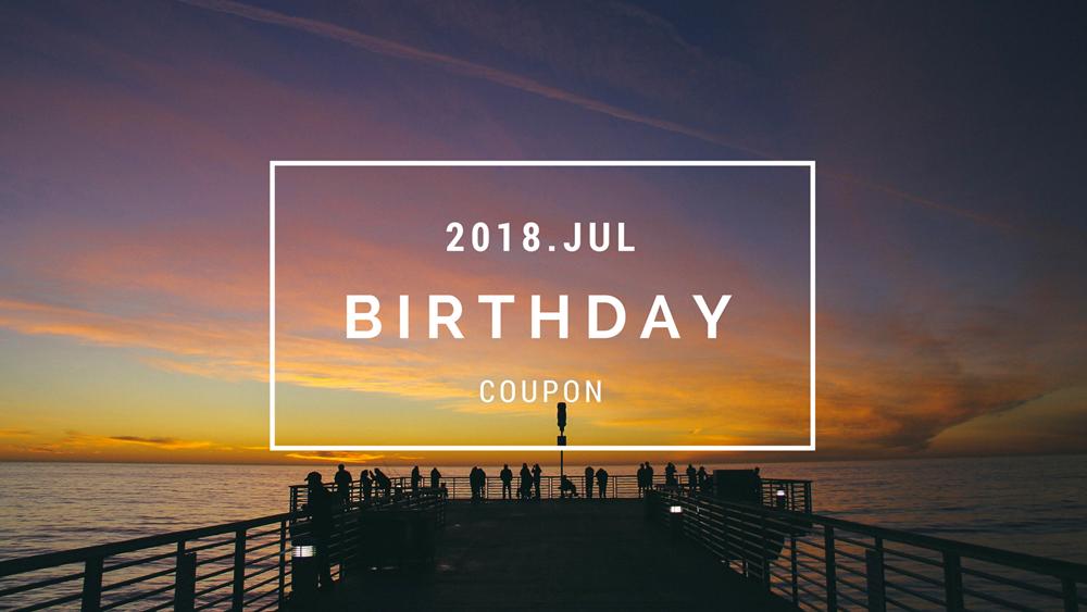 2018年7月壽星生日優惠懶人包