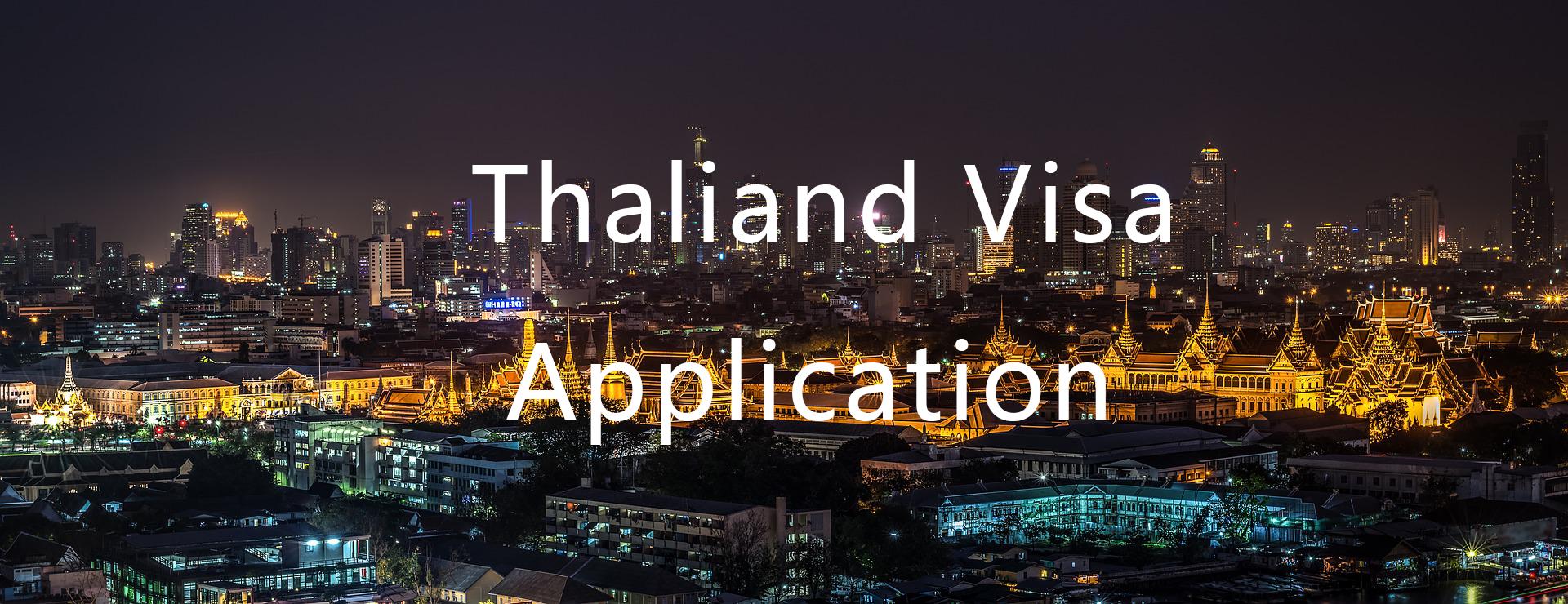 泰國簽證一分鐘弄懂 落地簽觀光簽到底差在哪? 泰國曼谷自由行不求人