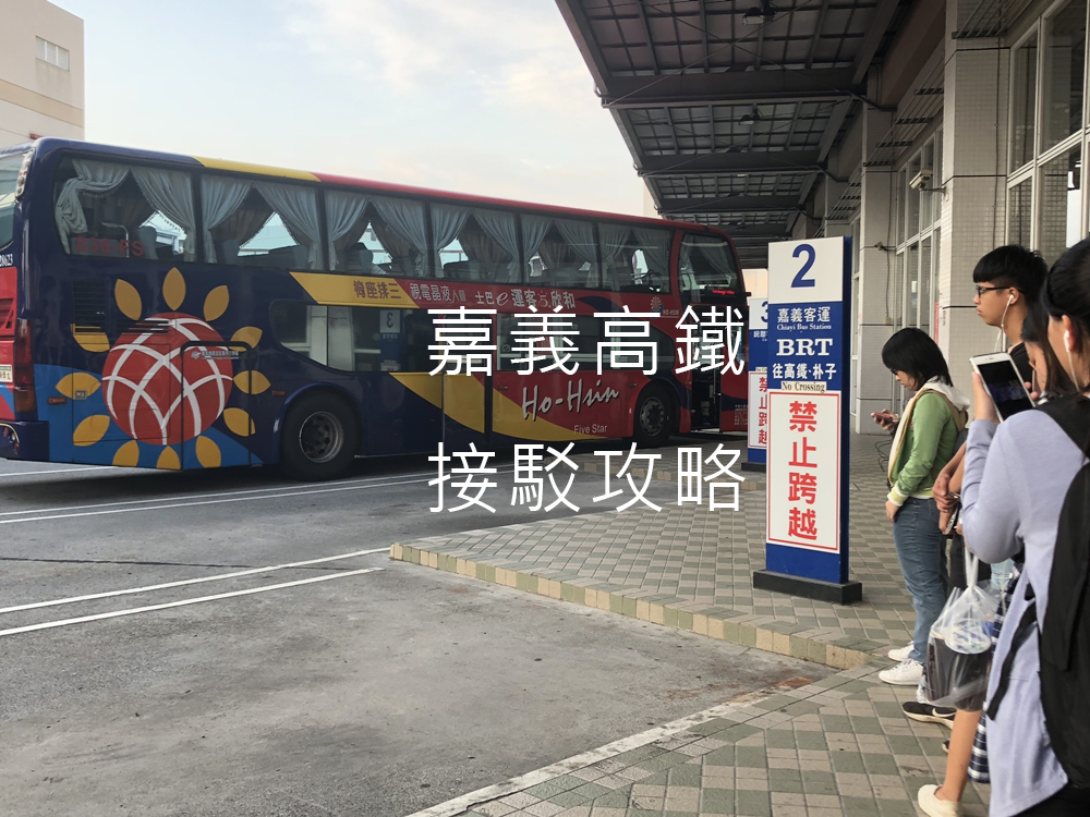 嘉義高鐵接駁車至嘉義火車站超簡單 詳細時刻表資訊 轉乘方式介紹大公開!