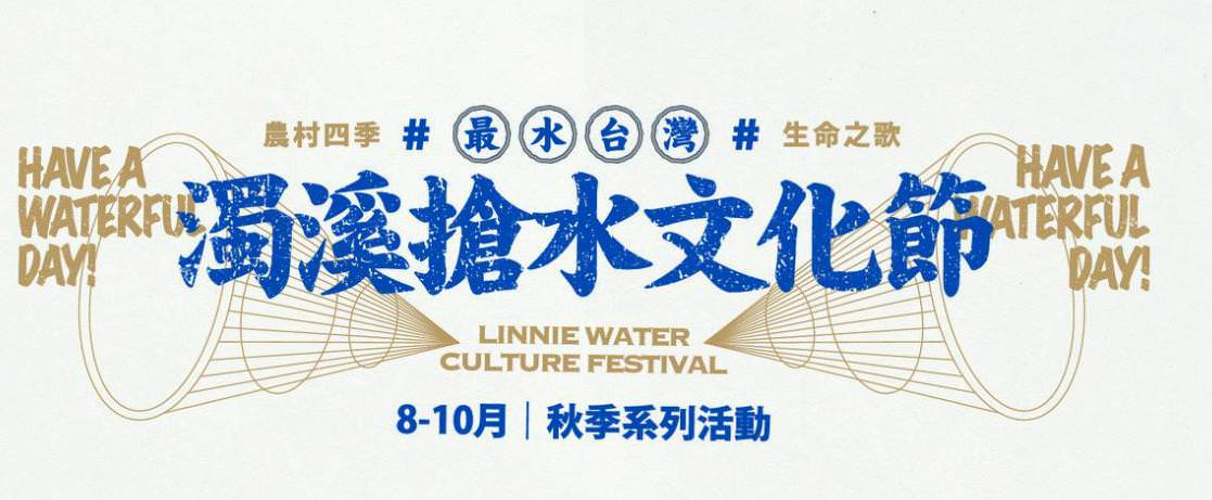 濁溪搶水文化節 活動日期交通住宿資訊 台灣傳統文化你不能不知道