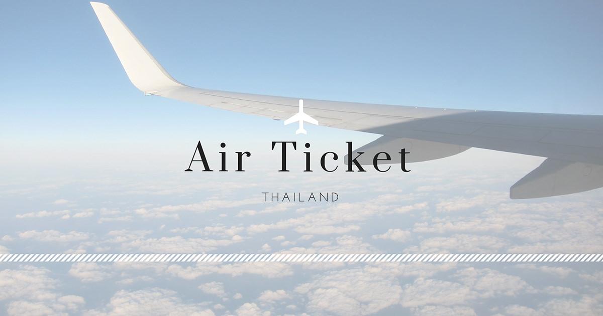 泰國便宜機票哪邊買?來回機票多少錢?稅金聯航機票托運費用要多少?
