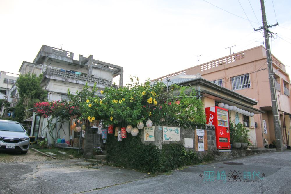 沖繩住宿 50年老屋來去鄉下住一晚 苦瓜莊民宿