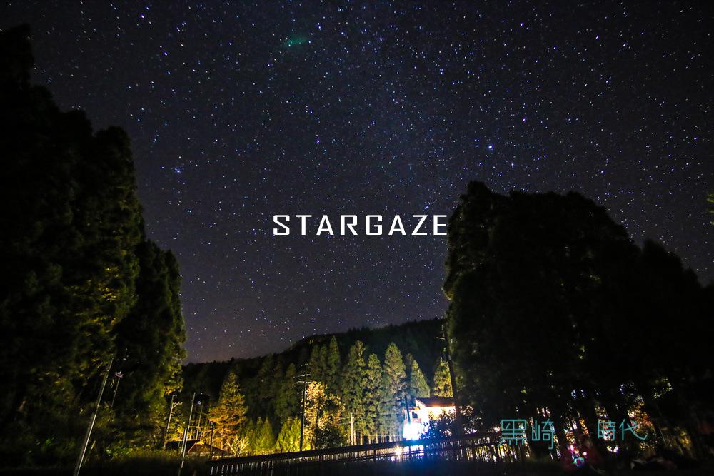 阿里山觀星三大地點推薦 浪漫星空約會聖地