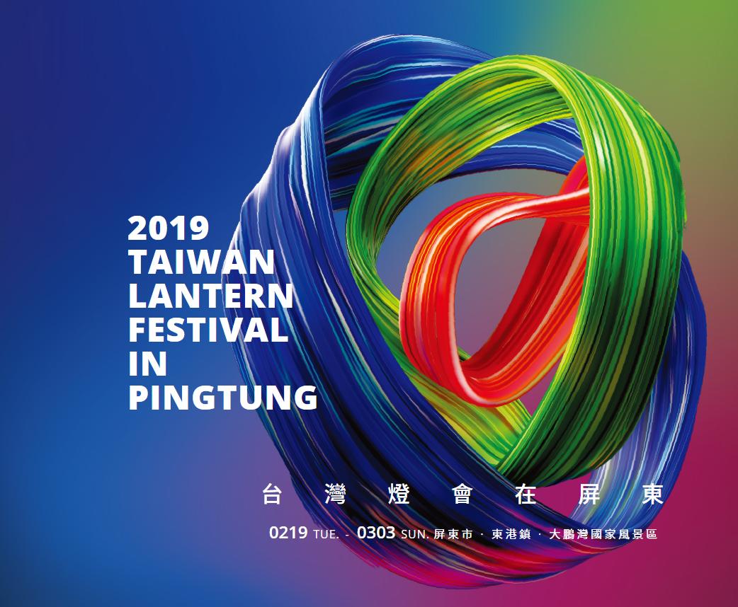 2018 台灣元宵燈會在屏東 小提燈領取與交通活動資訊