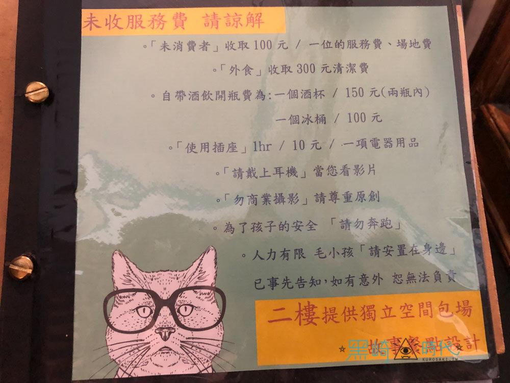 台北貓咪咖啡廳 喘口氣咖啡 菜單與店家資訊